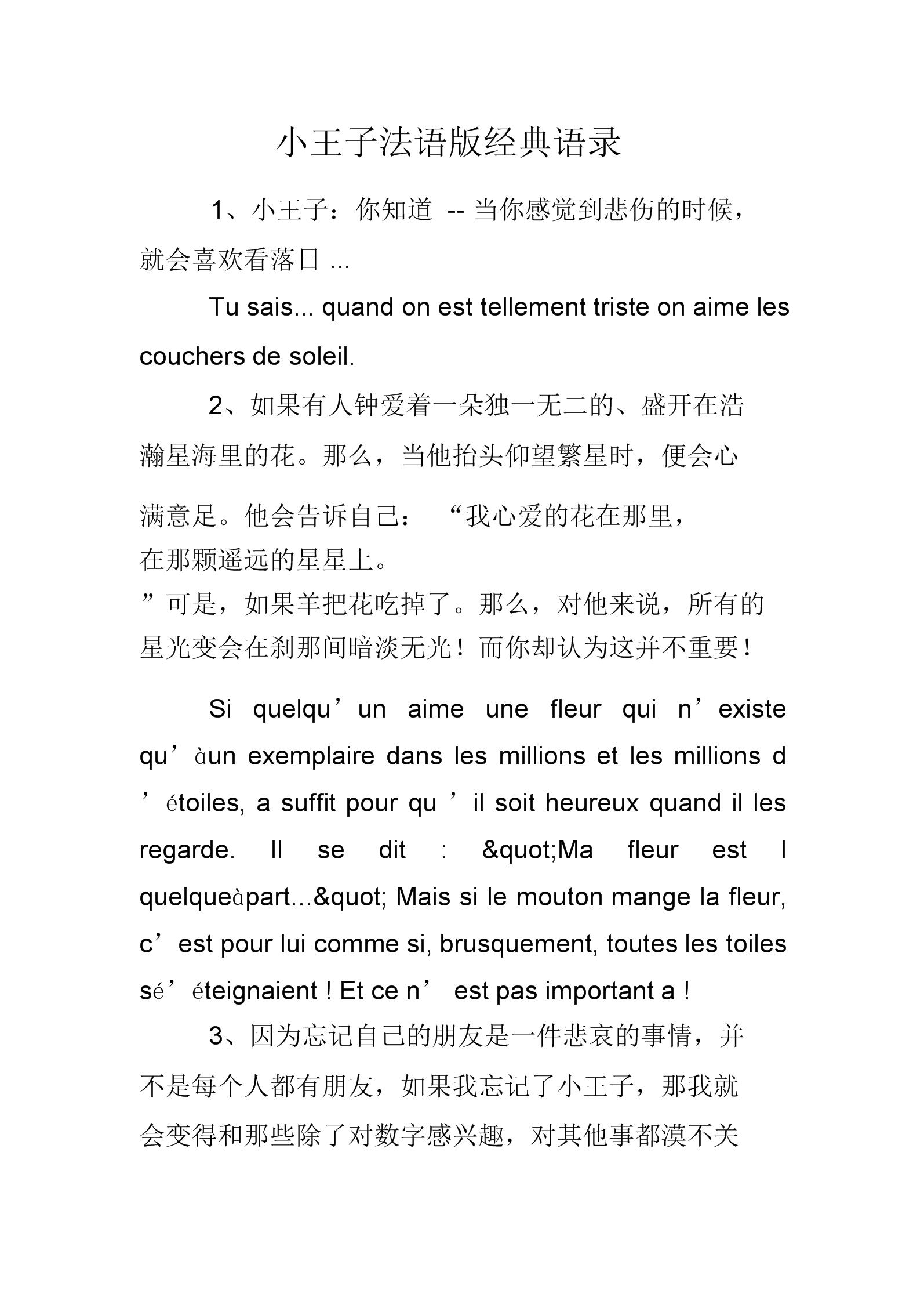 小王子法语版语录.doc