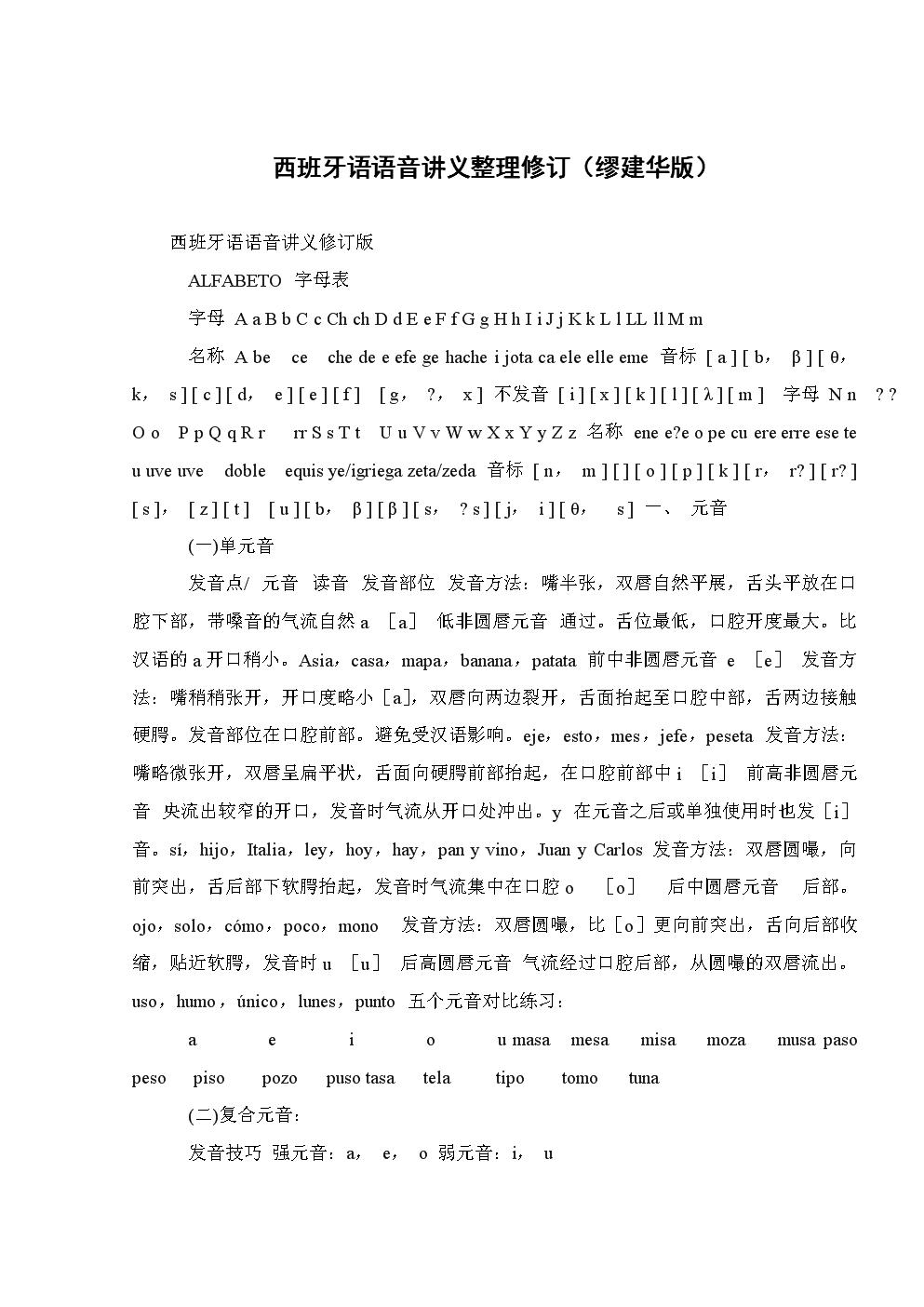 西班牙语语音讲义整理修订(缪建华版).doc