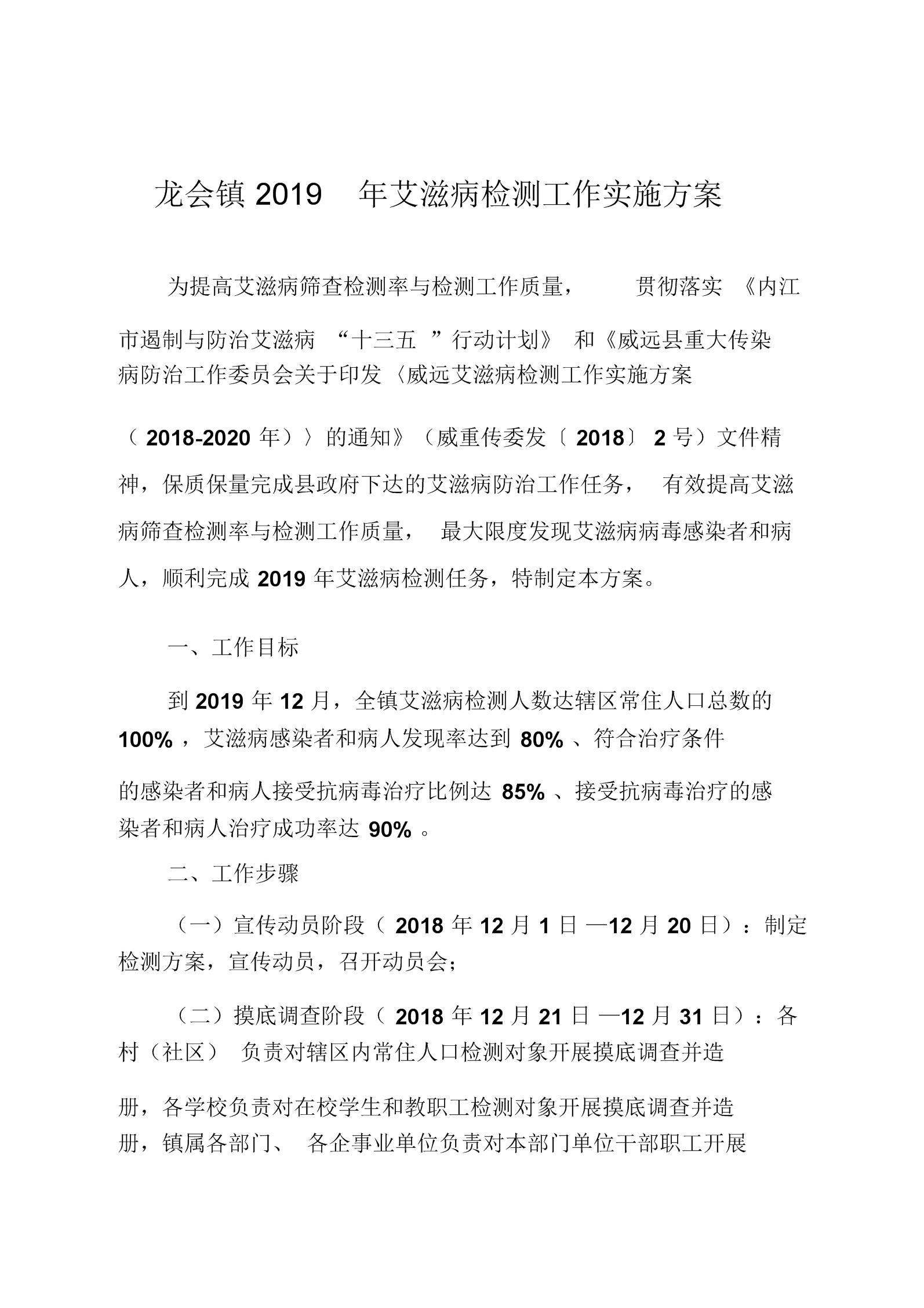 龙会镇艾滋病检测工作实施方案.docx