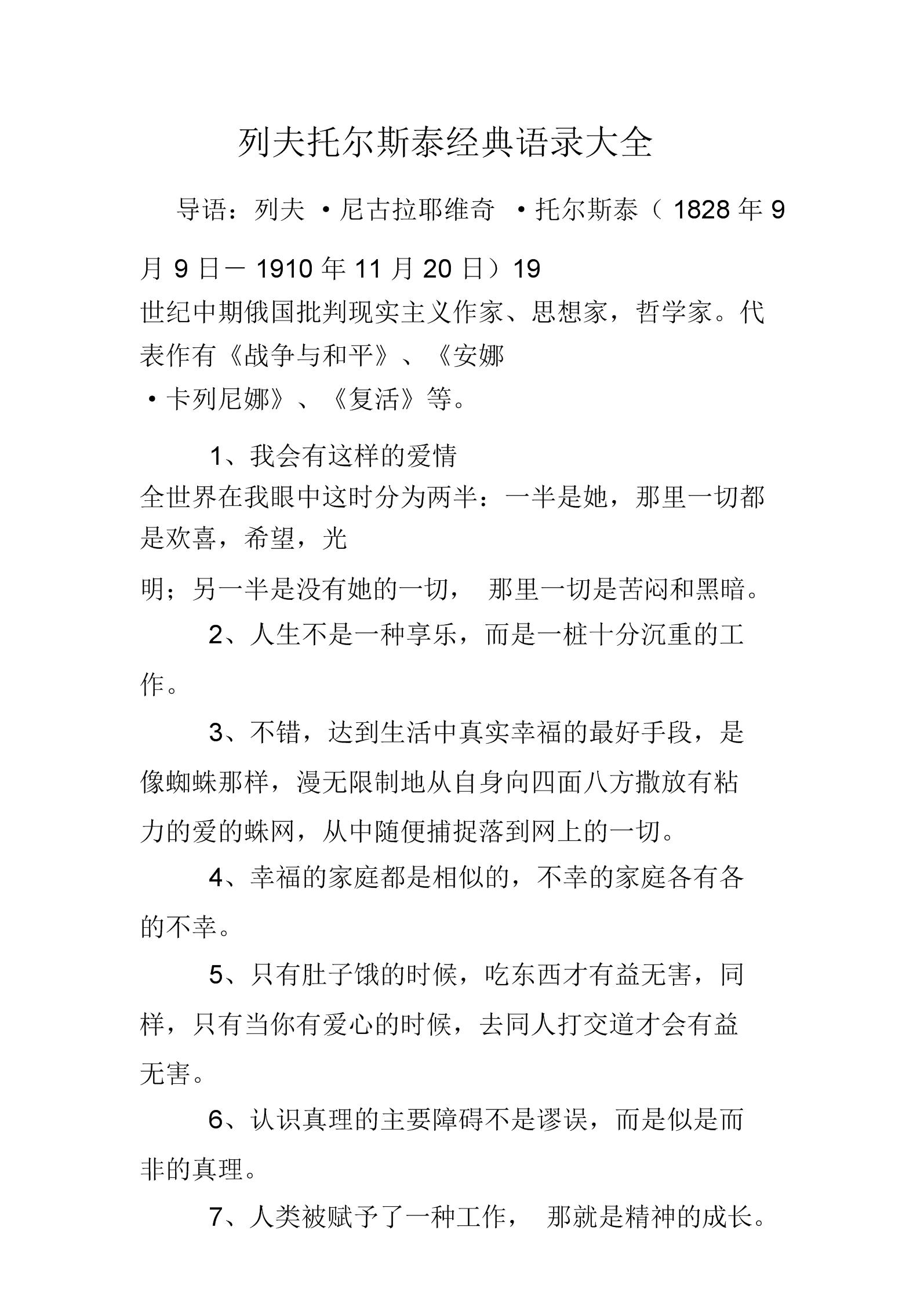 列夫托尔斯泰语录大全.doc