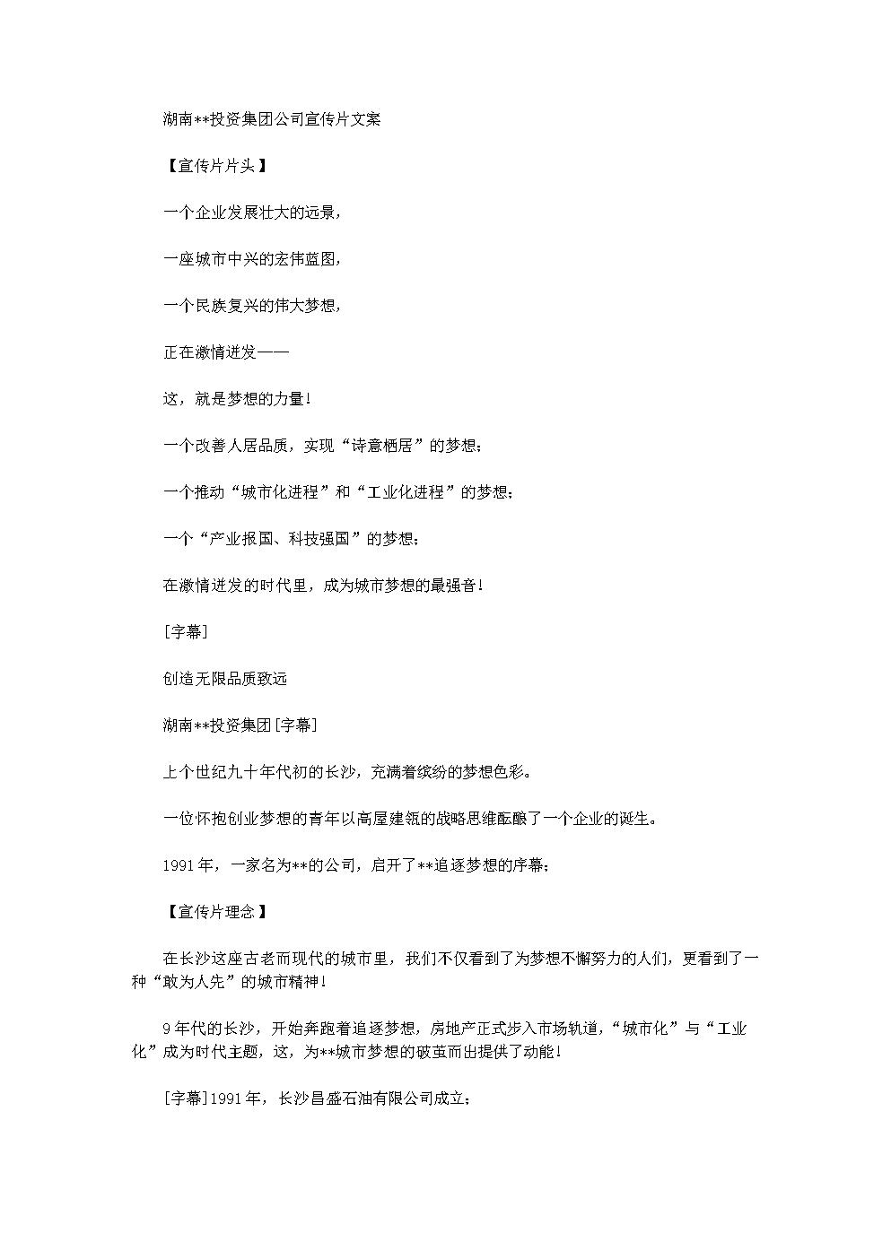 集团公司宣传片文案(共11篇汇总).doc