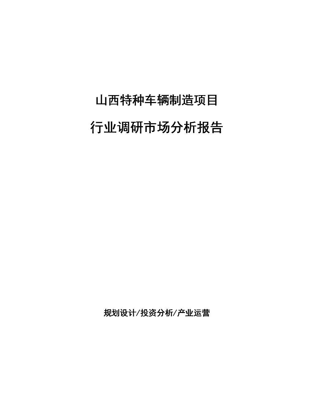 山西特种车辆制造项目行业调研市场分析报告.docx