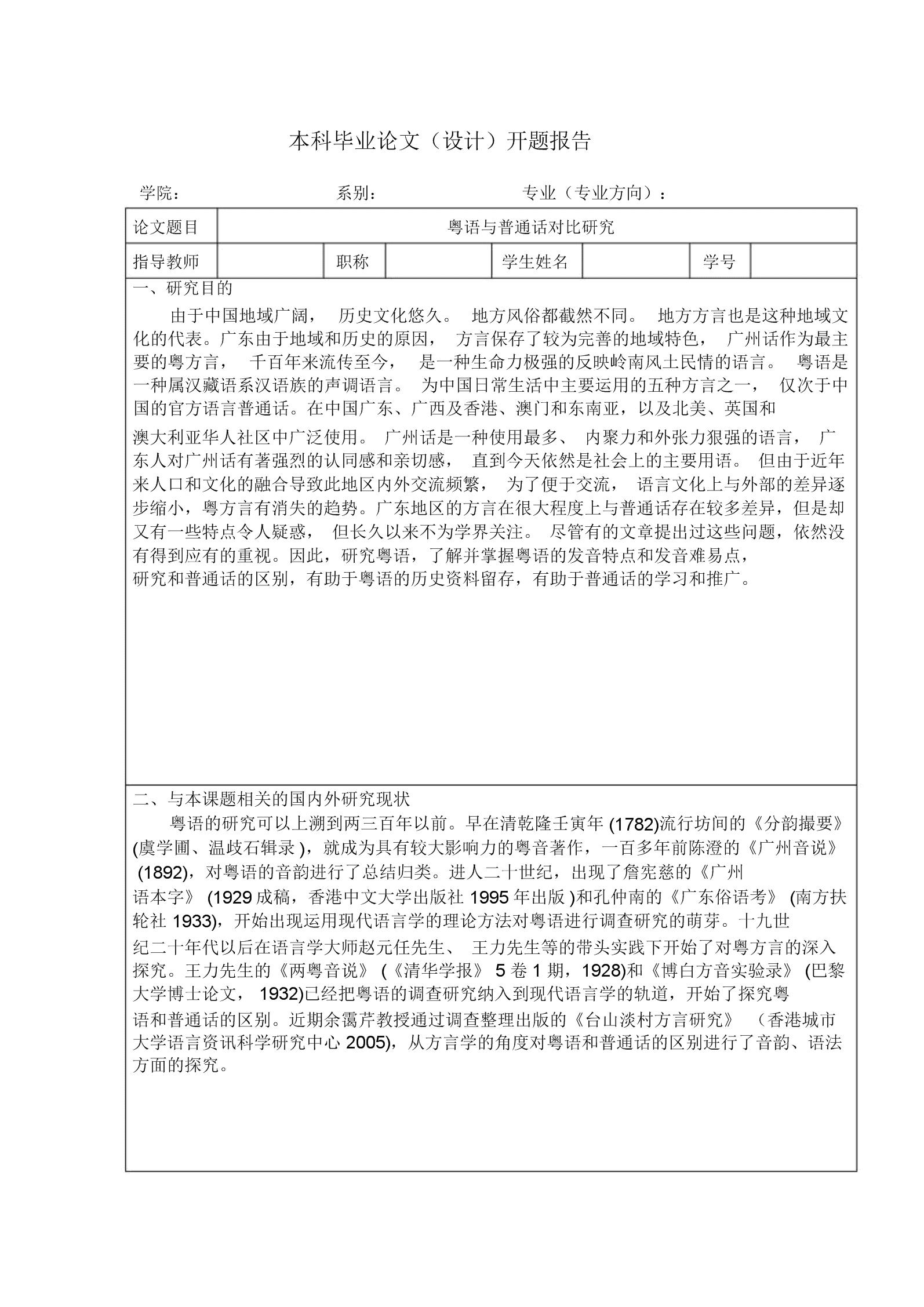 粤语与普通话对比研究开题报告.docx