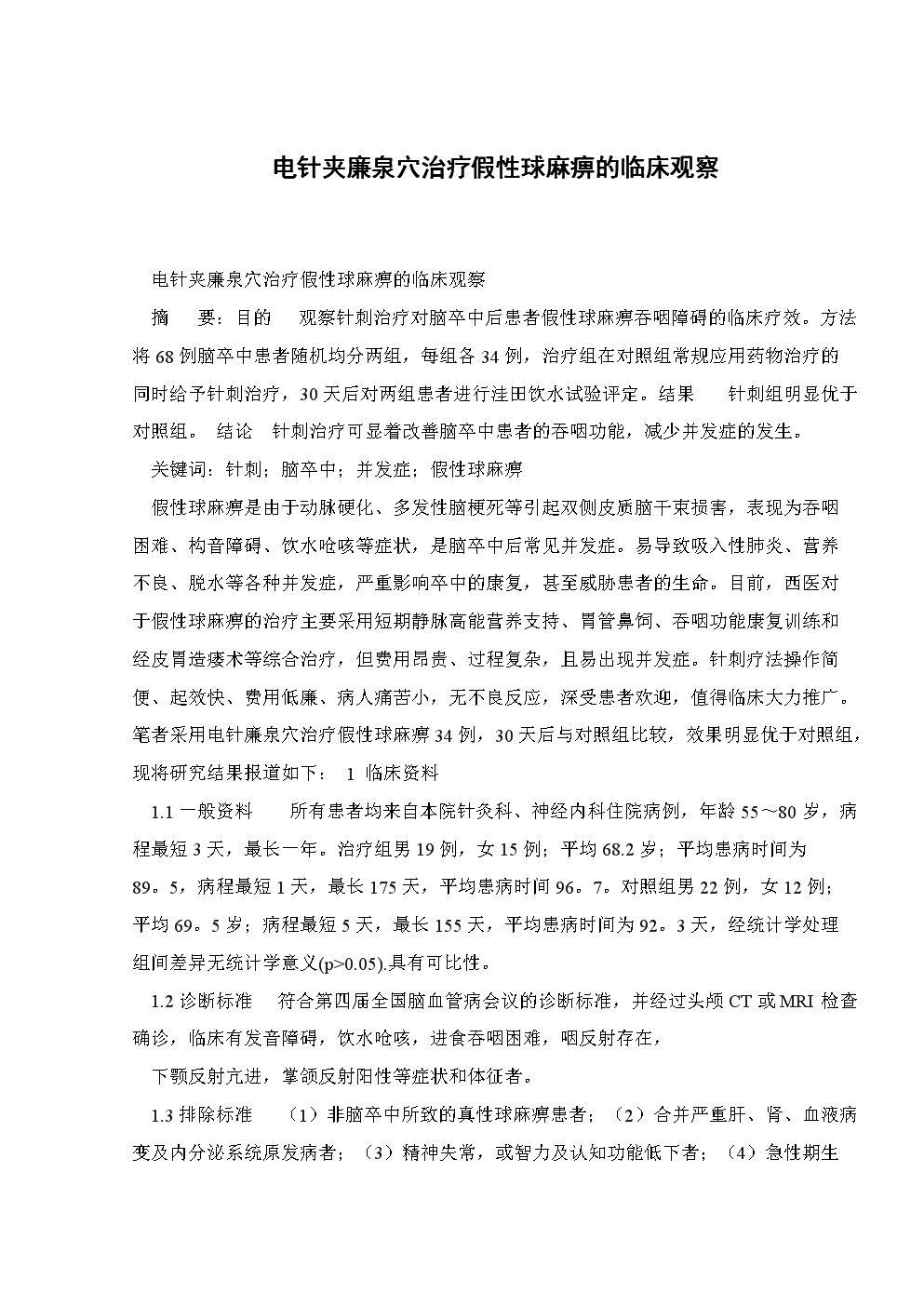 电针夹廉泉穴治疗假性球麻痹的临床观察.doc