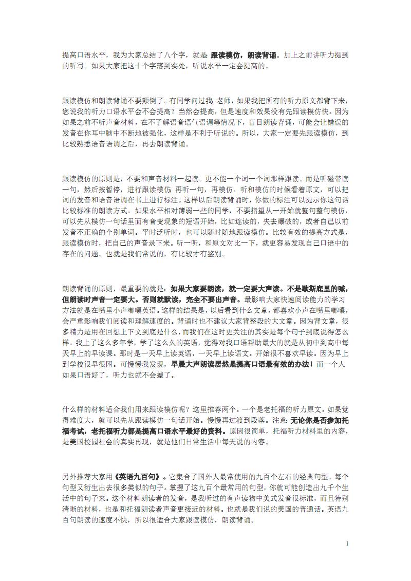 如何提高托福听力(超级强大).pdf