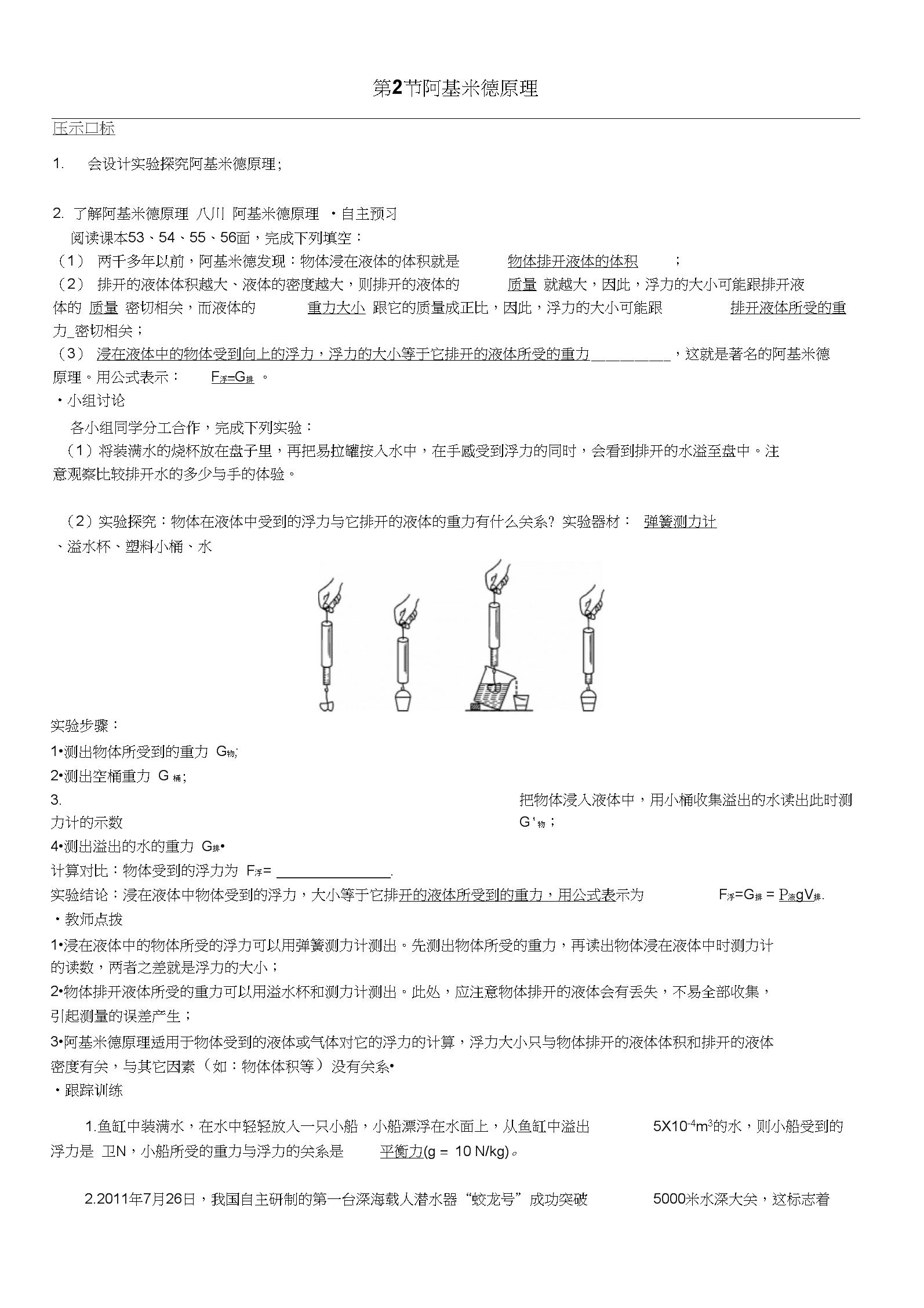 第2节阿基米德.docx