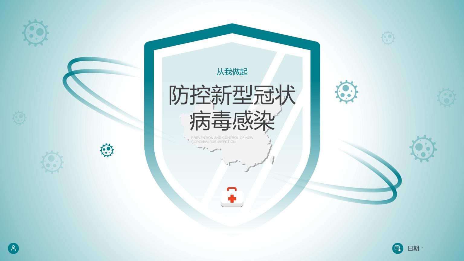 '防控新型冠状病毒感染PPT.pptx