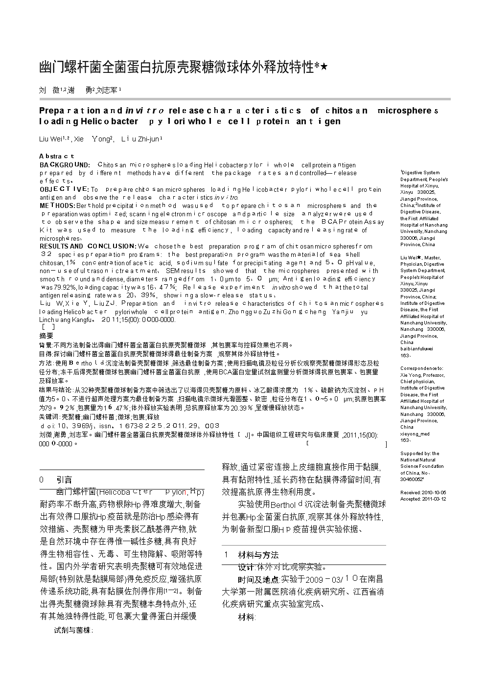 幽门螺杆 菌全菌蛋白抗原壳聚糖微球体外释放特性.doc