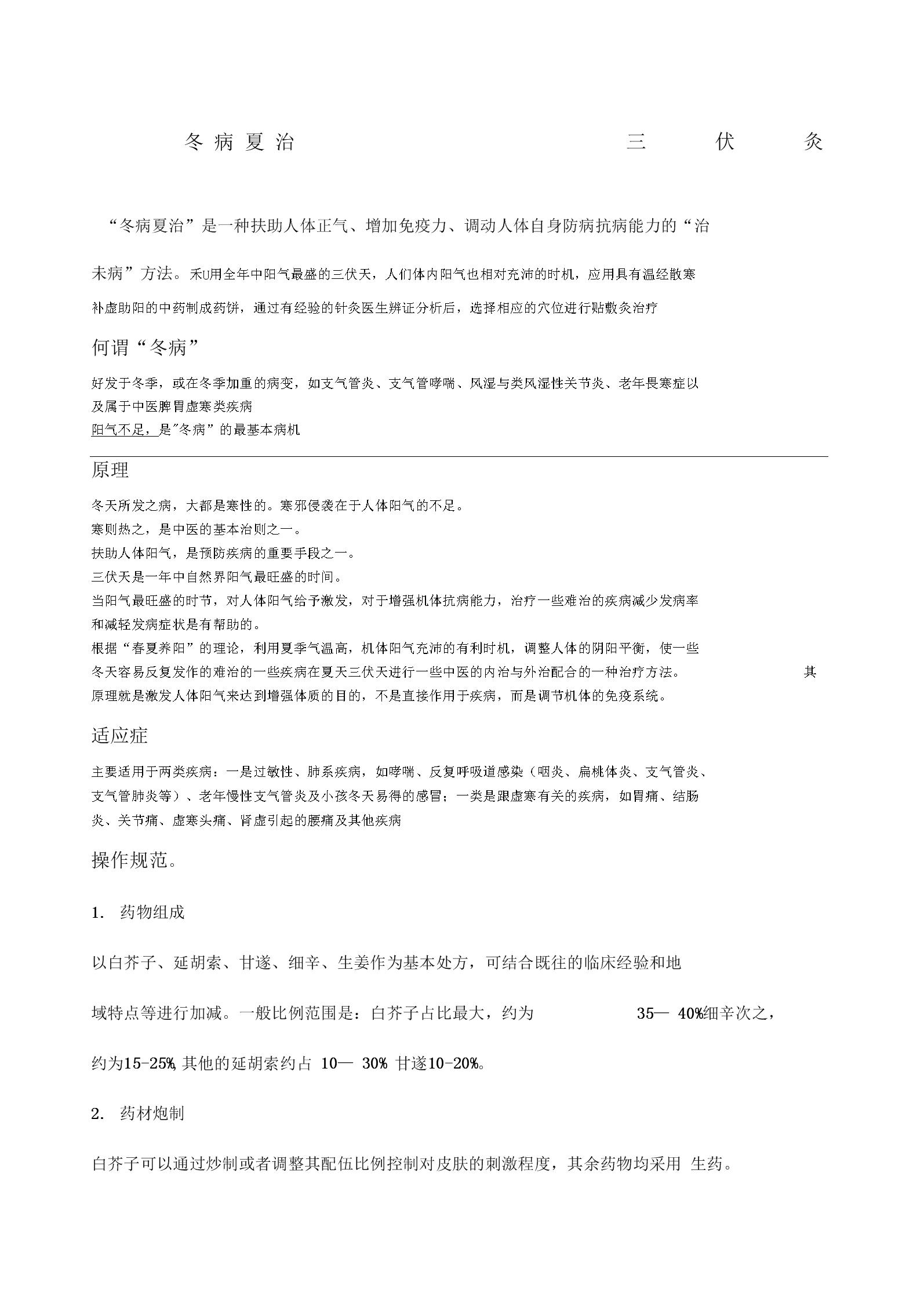 """""""冬病夏治""""三伏灸.docx"""