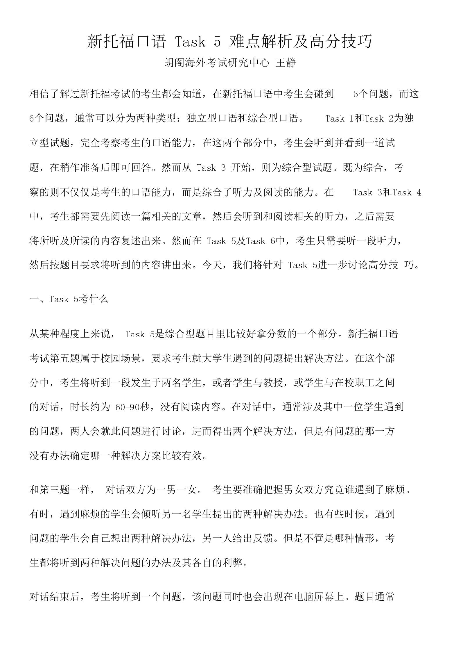 2015-05-27-新托福口语Task-5难点解析及高分技巧.docx