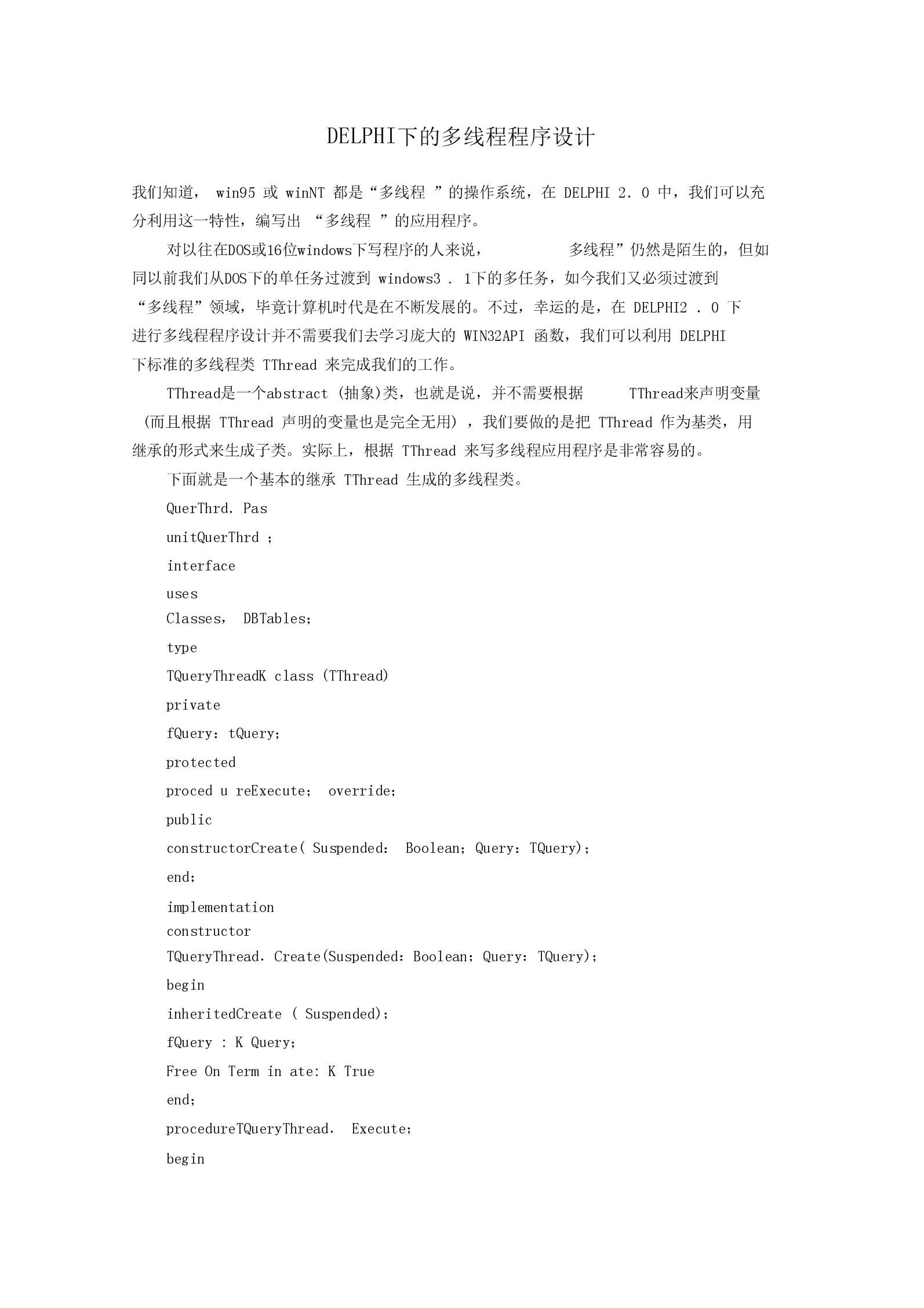 DELPHI下的多线程程序设计.docx