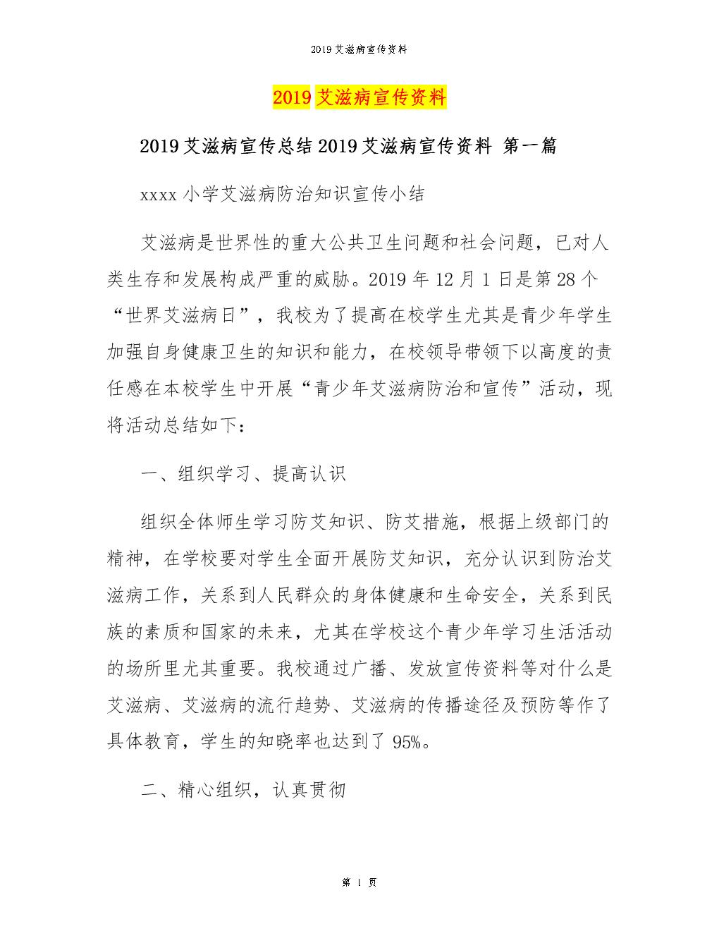 2019艾滋病宣传资料.docx