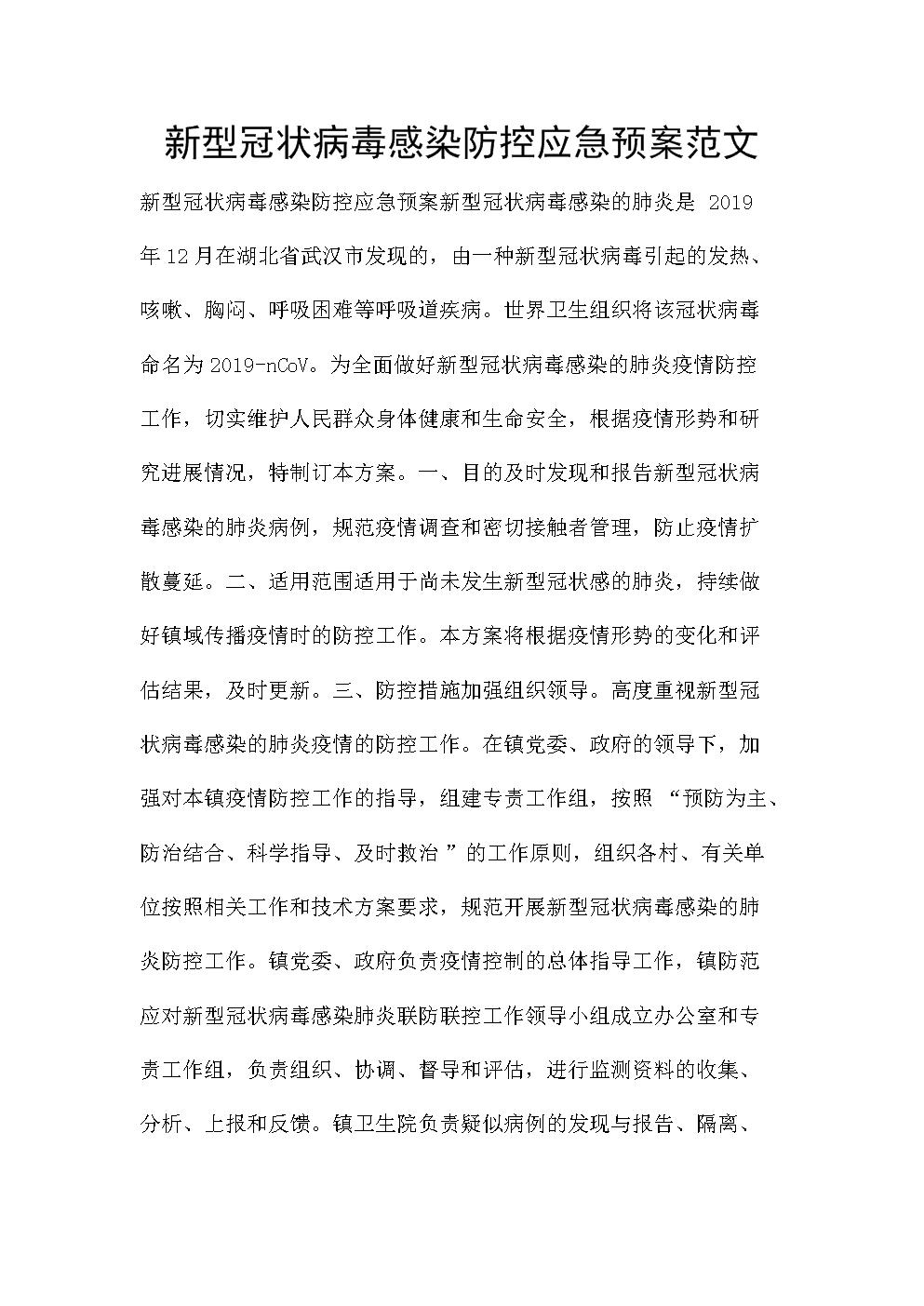 新型冠状病毒感染防控应急预案范文.doc