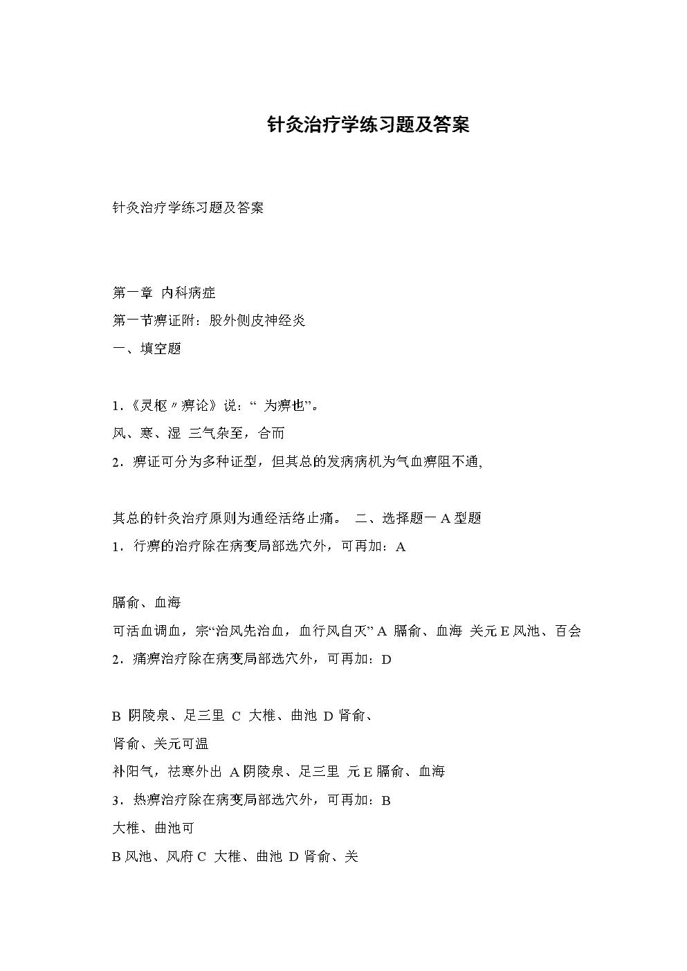 针灸治疗学练习题及答案.doc