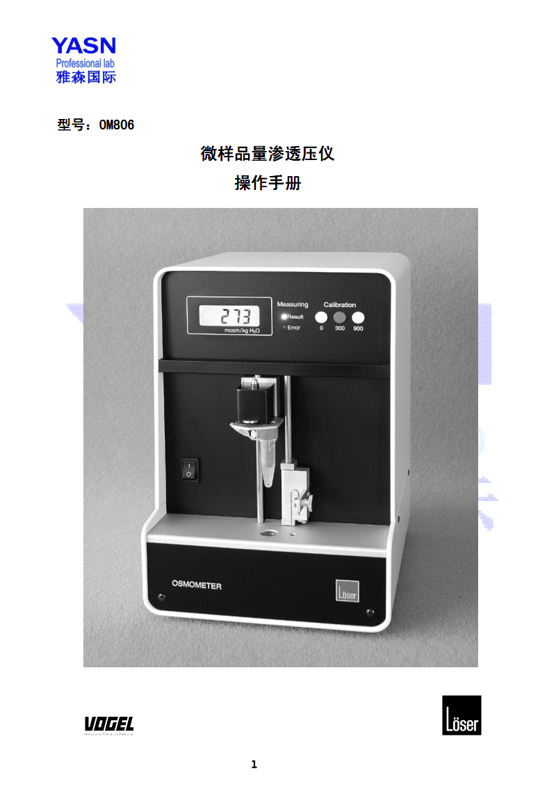 中文操作手册-OM806.pdf