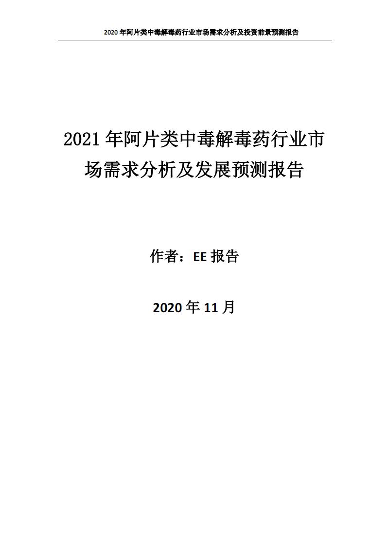 2021年阿片类中毒解毒药行业市场需求分析及发展预测报告.pdf