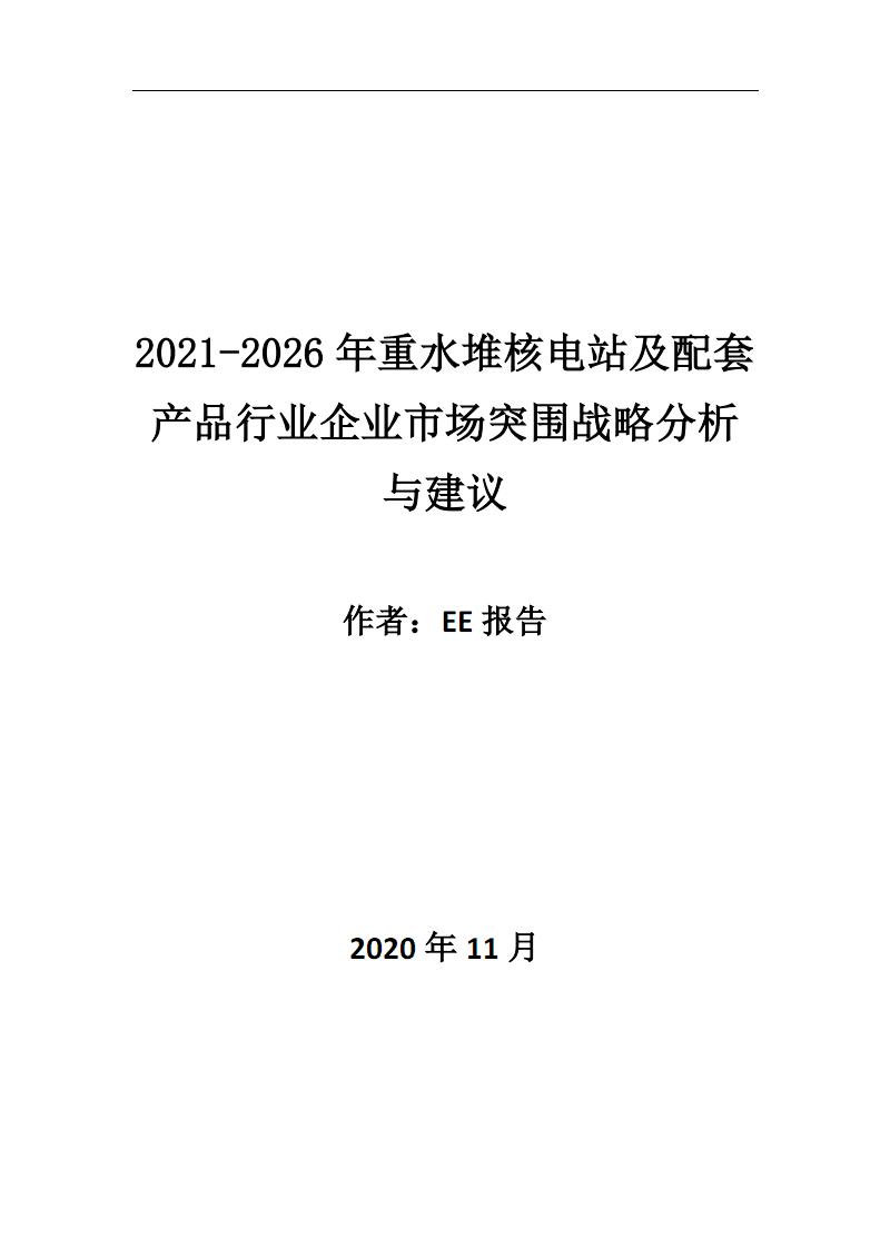 2020~2025年重水堆核电站及配套产品行业企业市场突围战略分析与建议.pdf