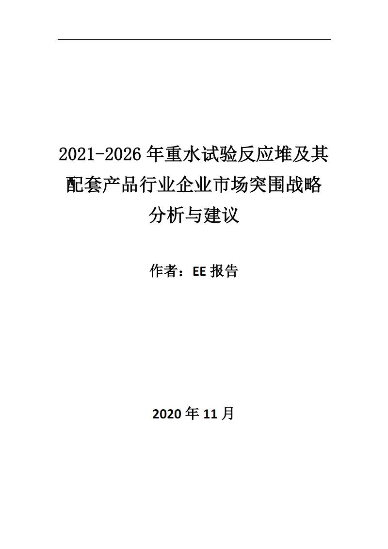 2020~2025年重水试验反应堆及其配套产品行业企业市场突围战略分析与建议.pdf