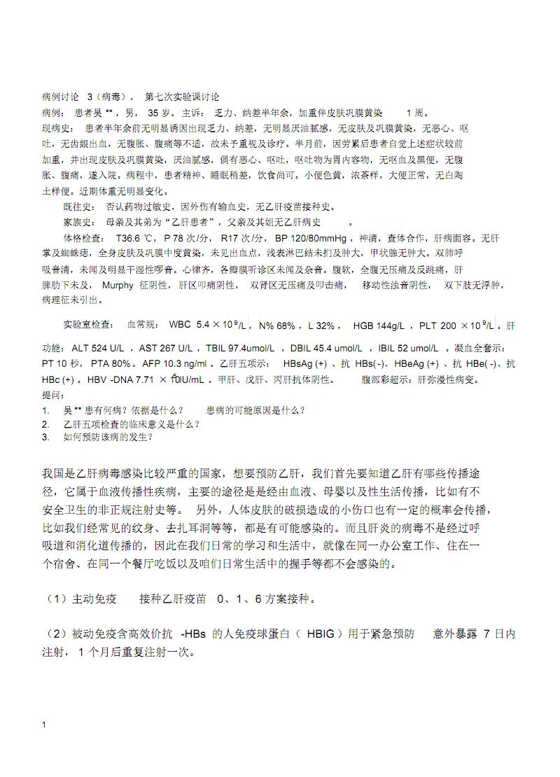《医学微生物学》乙肝[整理].pdf