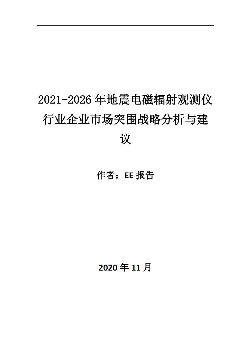 2021~2026年地震电磁辐射观测仪行业企业市场突围战略分析与建议.pdf