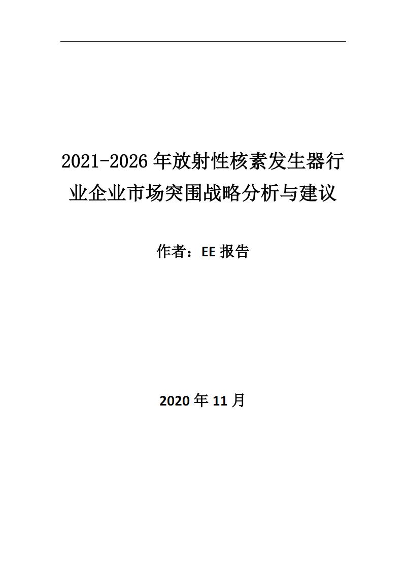 2021~2026年放射性核素发生器行业企业市场突围战略分析与建议.pdf