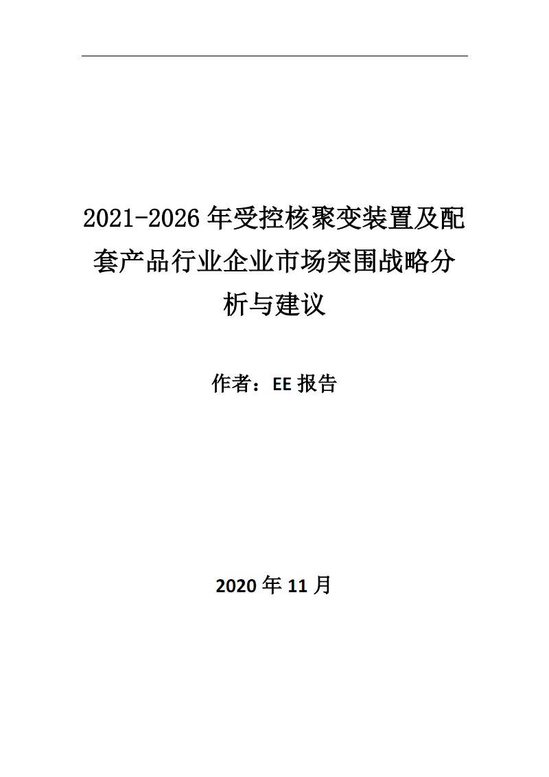 2021~2026年受控核聚变装置及配套产品行业企业市场突围战略分析与建议.pdf