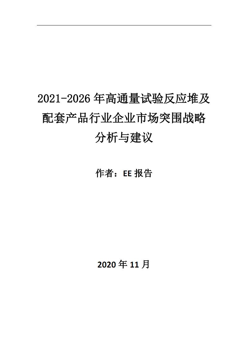 2021~2026年高通量试验反应堆及配套产品行业企业市场突围战略分析与建议.pdf