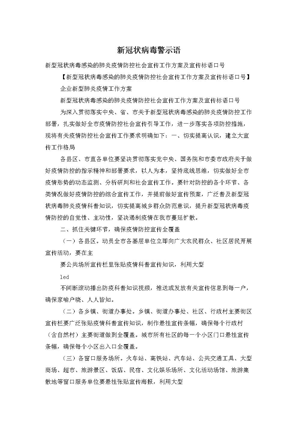 新冠状病毒警示语.doc