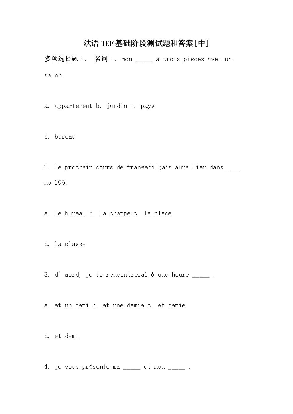 法语TEF基础阶段测试题和答案[中].doc