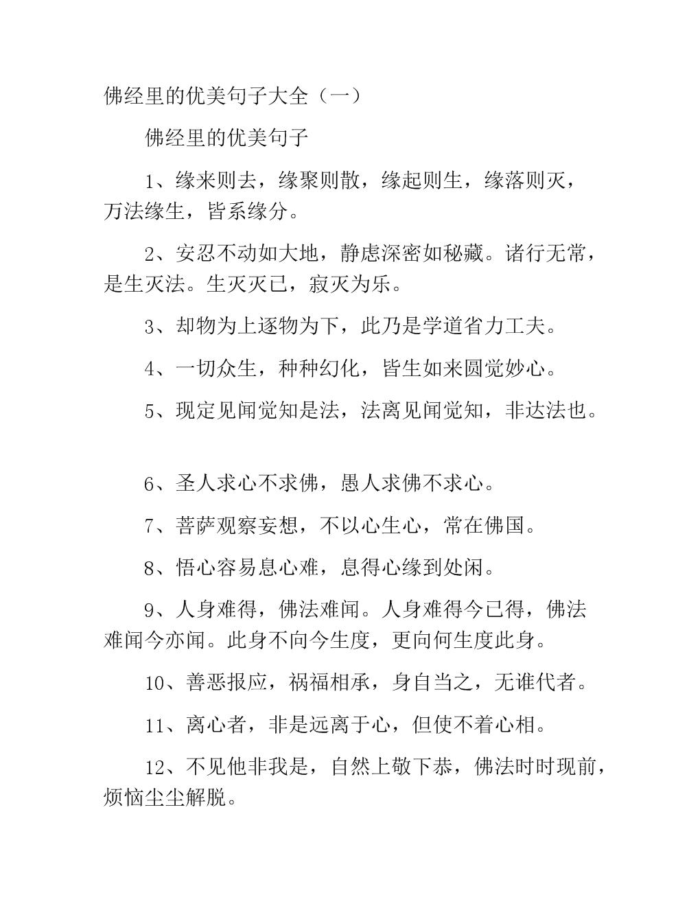 佛经里的优美句子大全(二).docx图片
