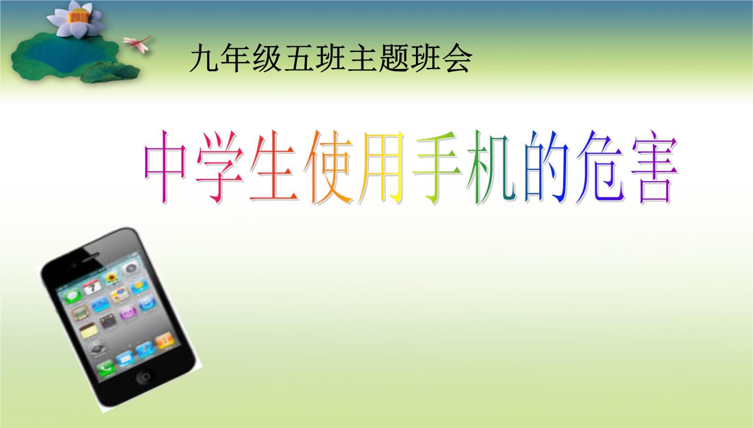 班主题班中学生危害课件使用手机.ppt图片初中女生奶图片
