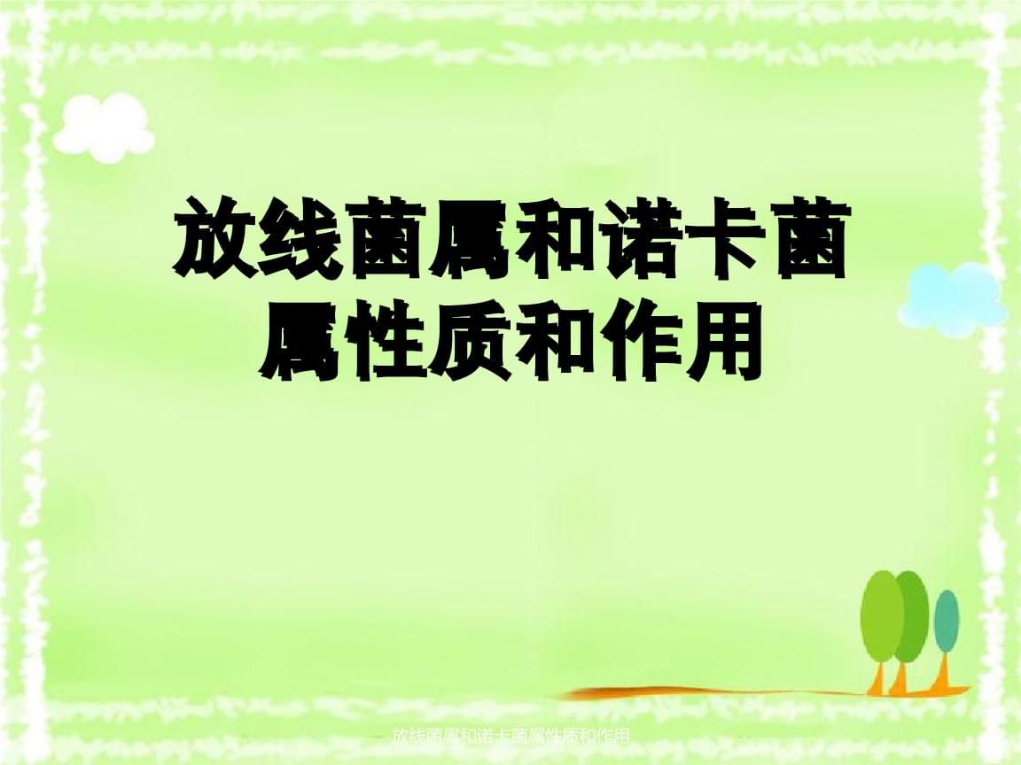 放线菌属与诺卡菌属性质与作用.ppt
