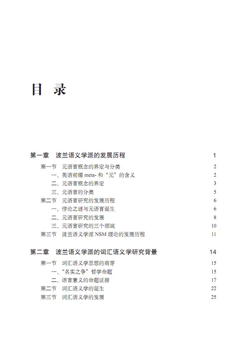 第一章波兰语义学派的发展历程1.PDF