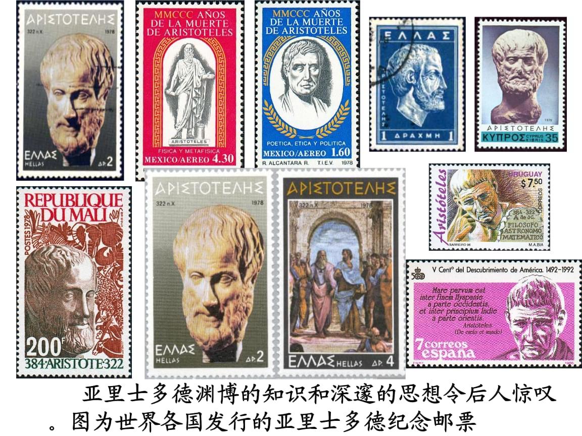 《古希腊文化的集大成者亚里士多德》参考课件1.ppt