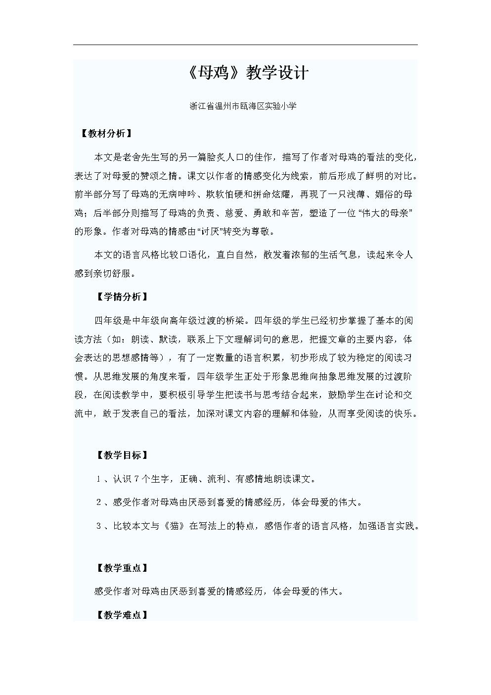 语文教学设计-《母鸡》 浙江 张克-小学4年级上册.doc