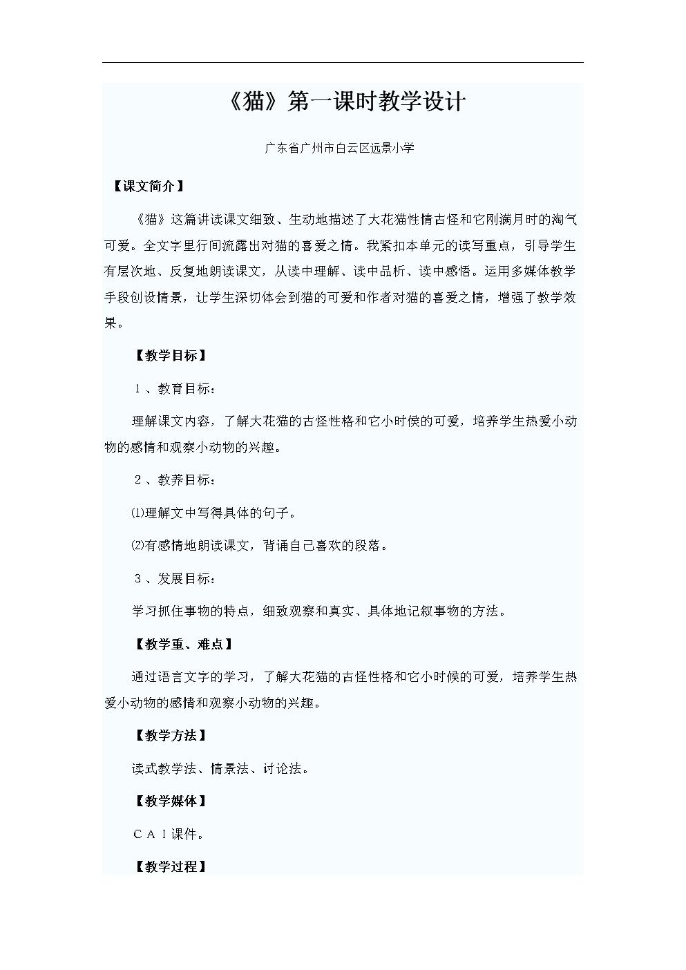 语文教学设计-《猫》 广东 杜帼珊-小学4年级上册.doc