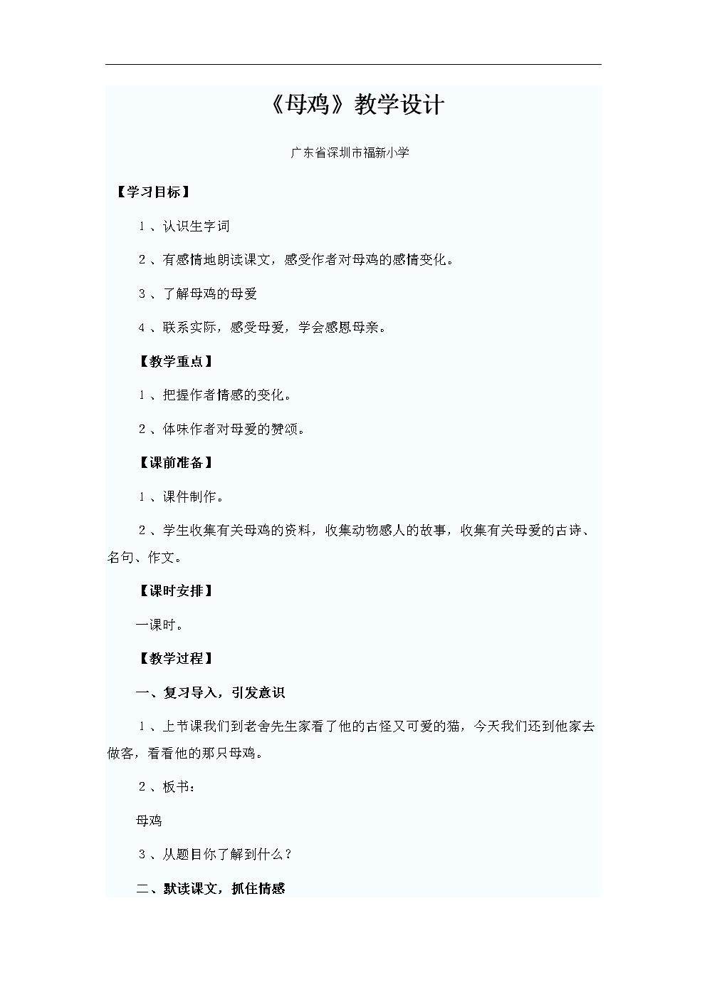 语文教学设计-《母鸡》 广东 李茂婷-小学4年级上册.doc