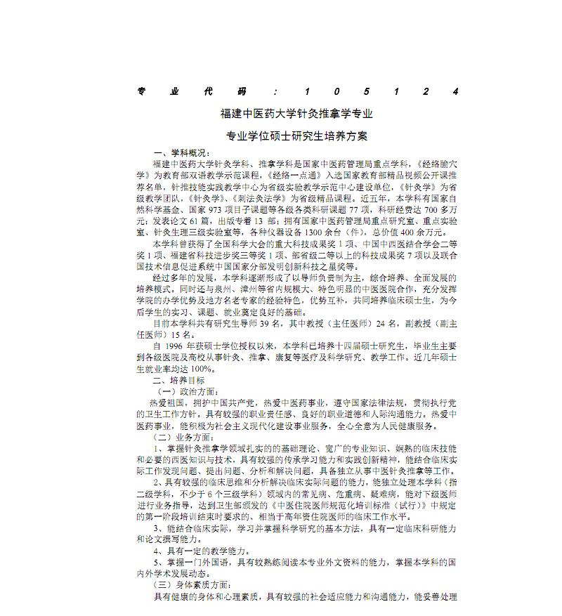 针灸推拿学专业学位研究生培养方案.pdf