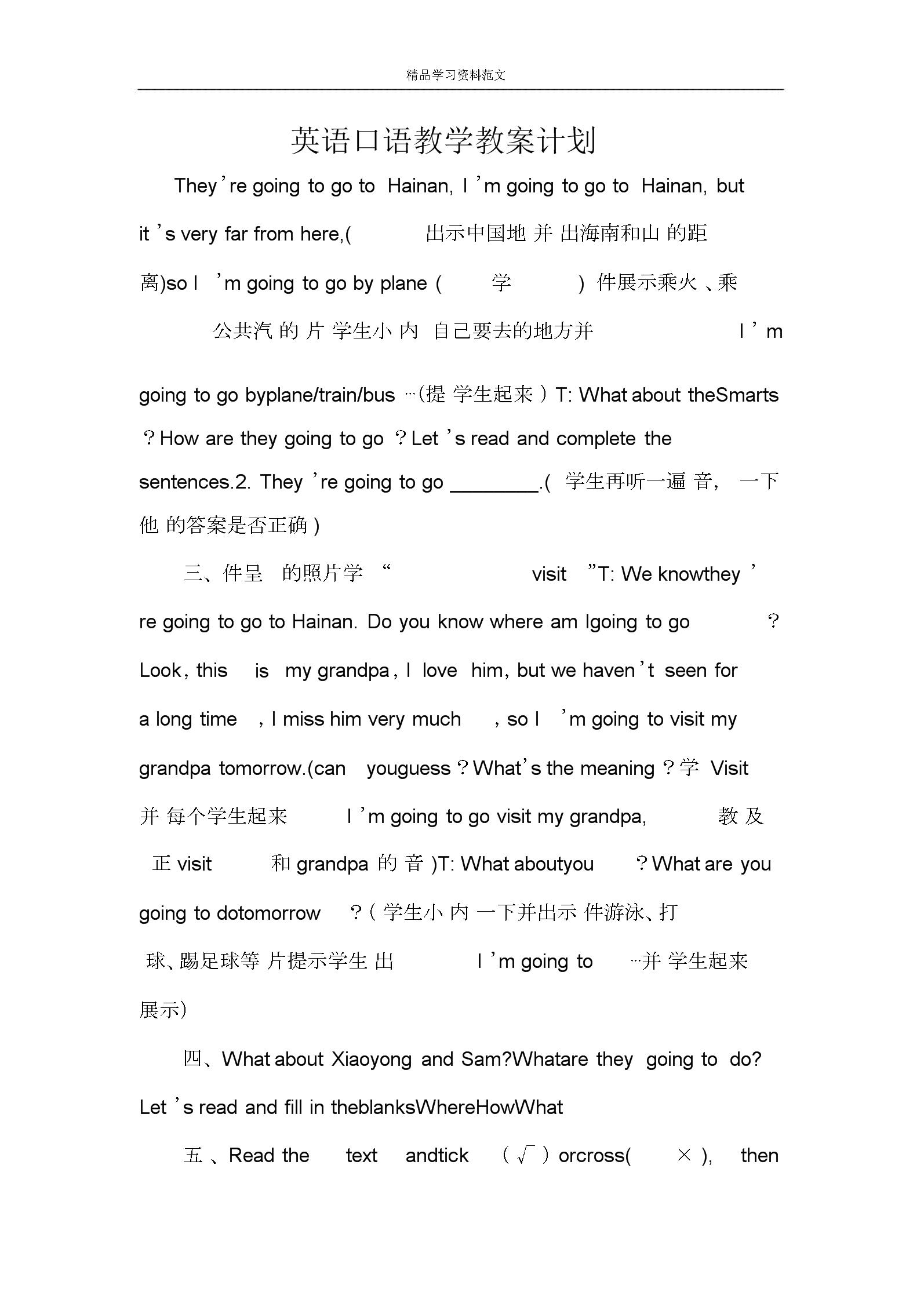 英语口语学习教学学习教案计划.docx