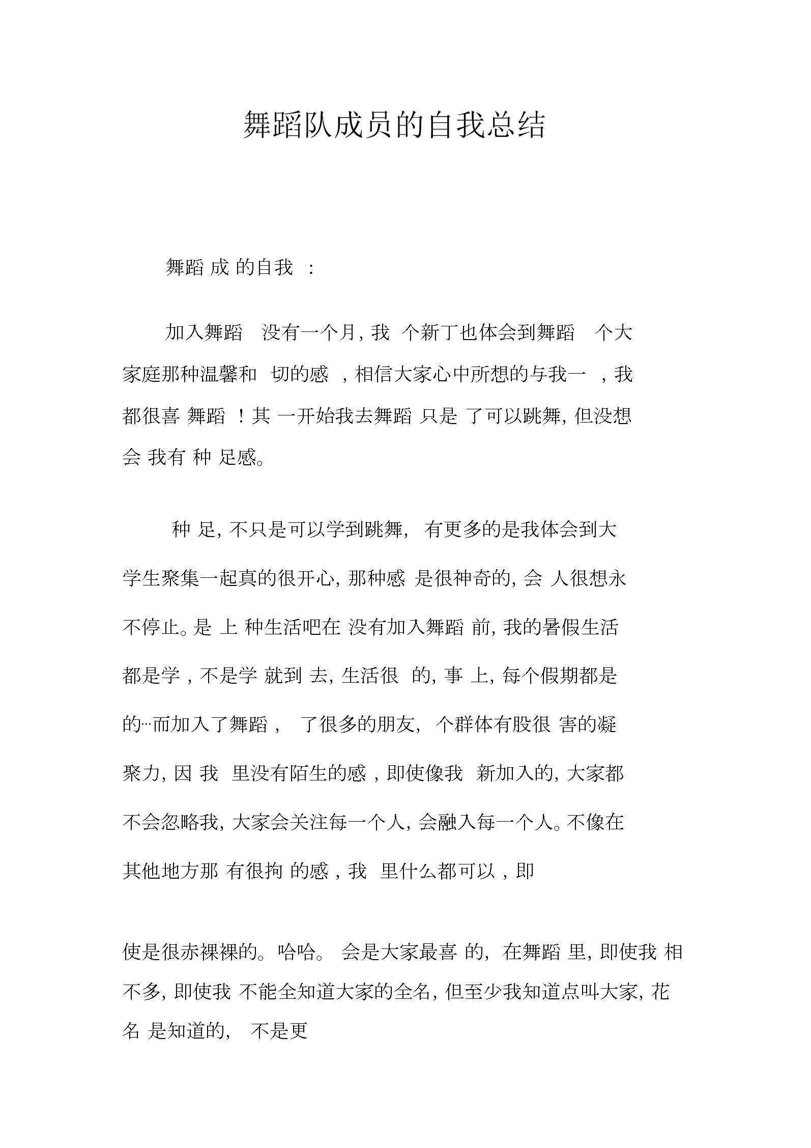 舞蹈队成员的自我总结计划.docx