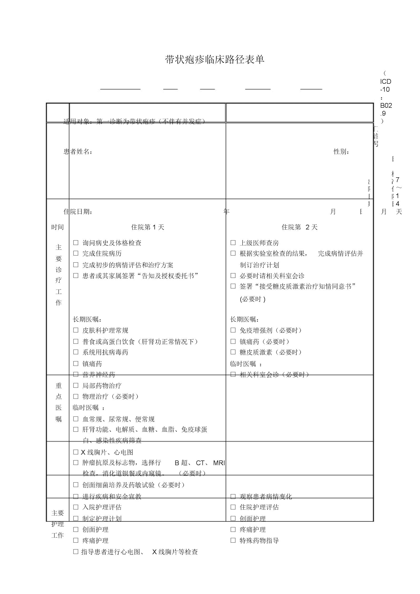 带状疱疹临床路径表单.docx