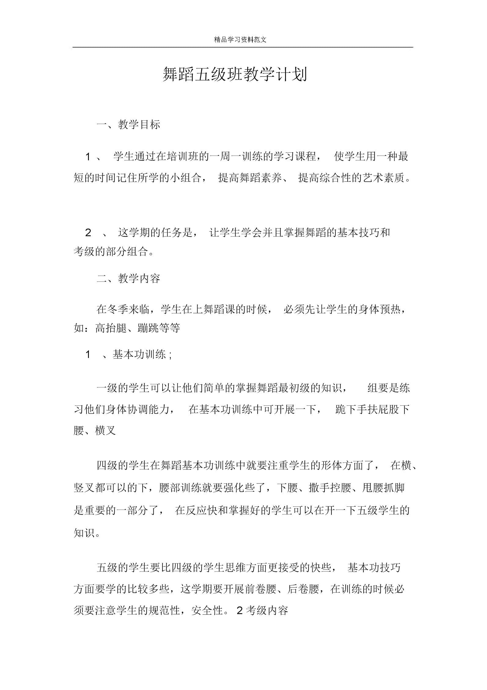 舞蹈五级班学习教学计划.docx