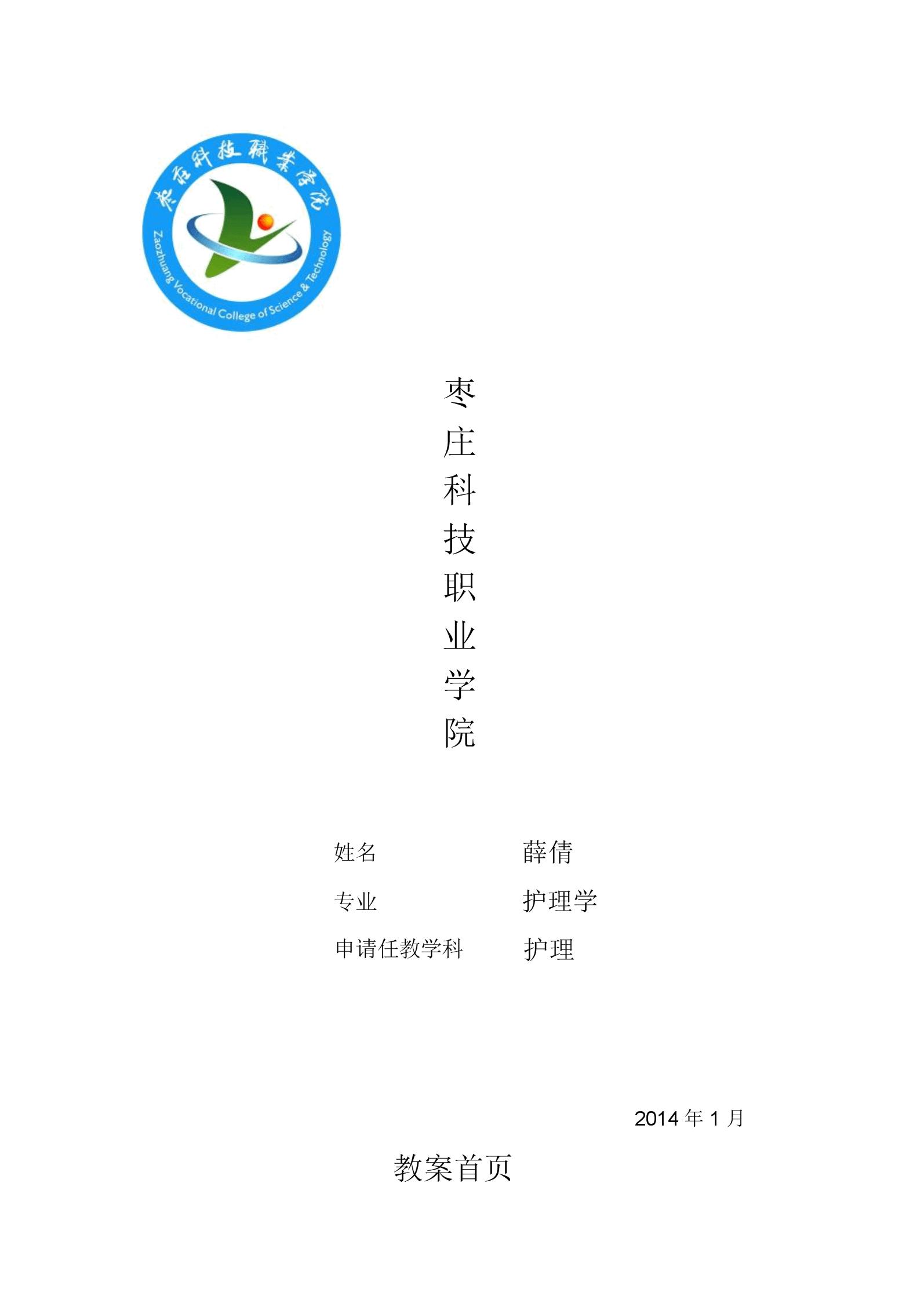 .1心肺复苏教案.doc