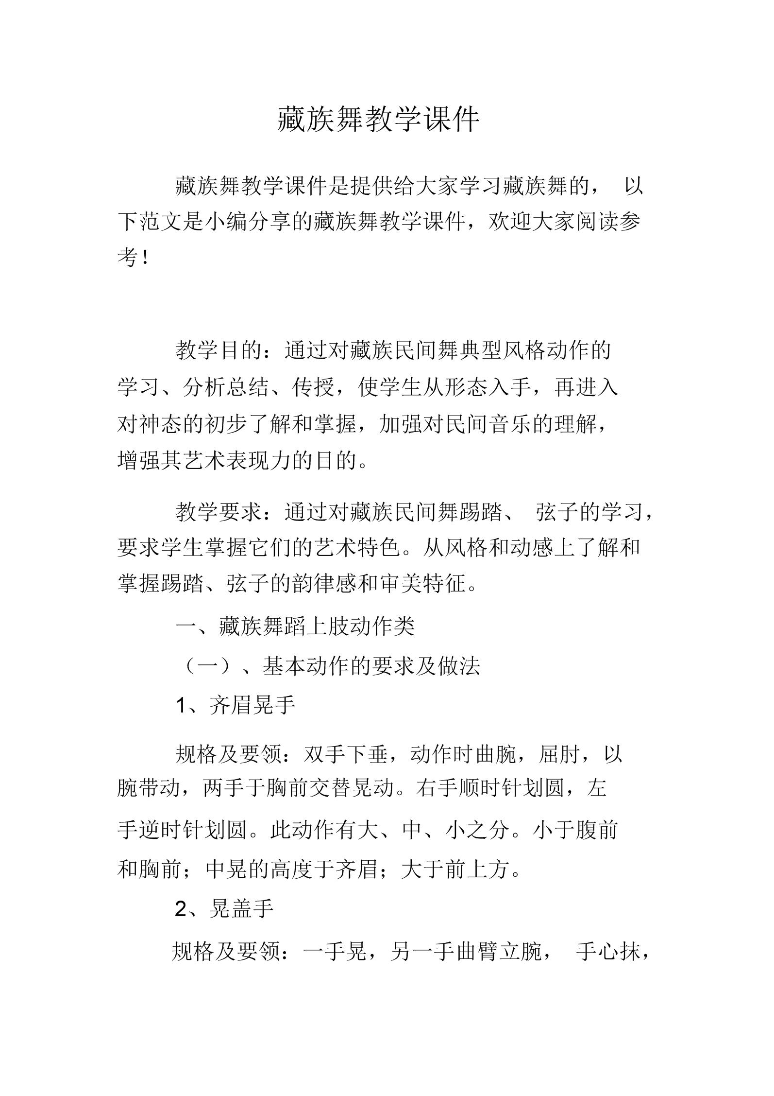 藏族舞教学课件.docx