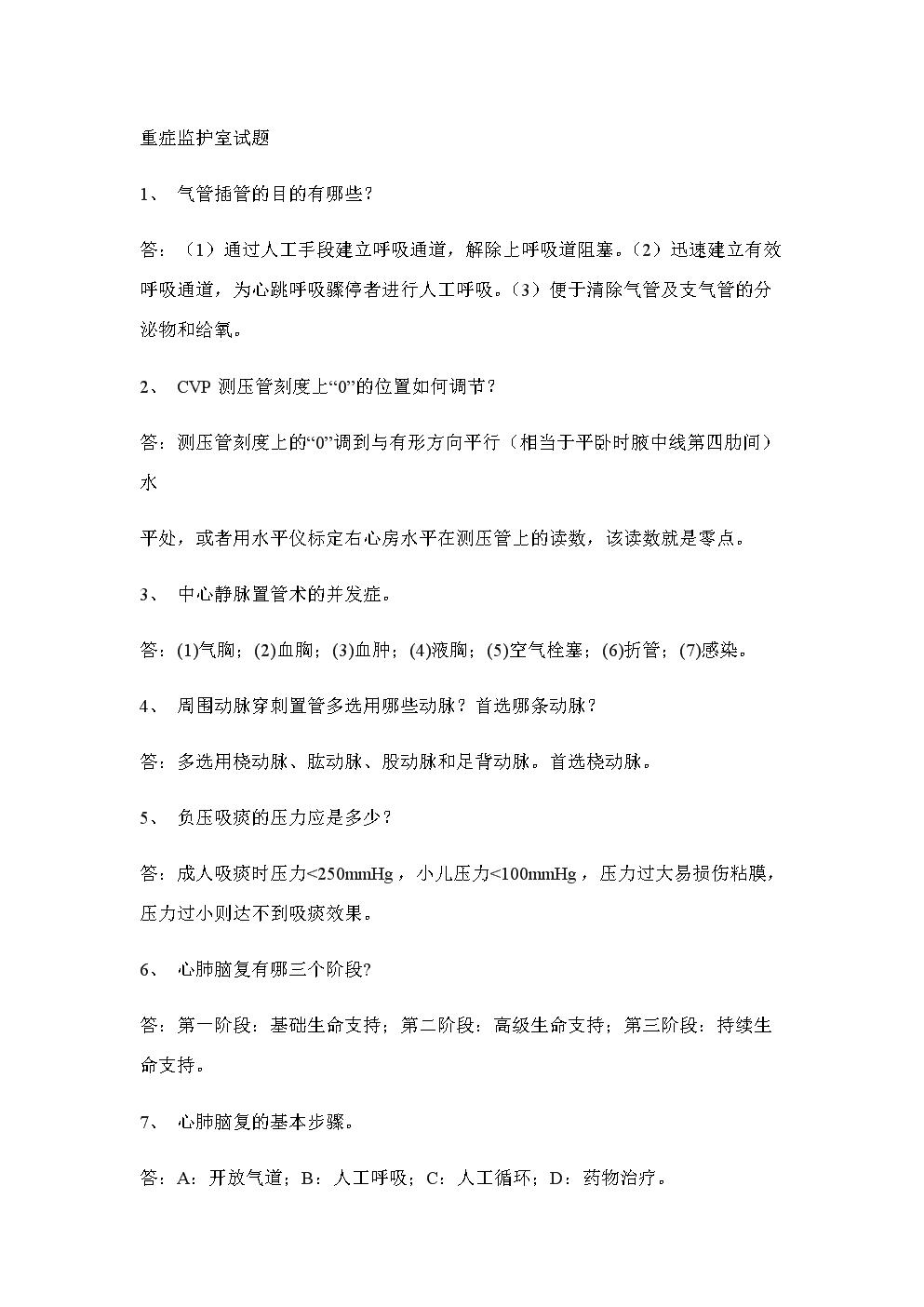 重症监护室精彩试题.docx