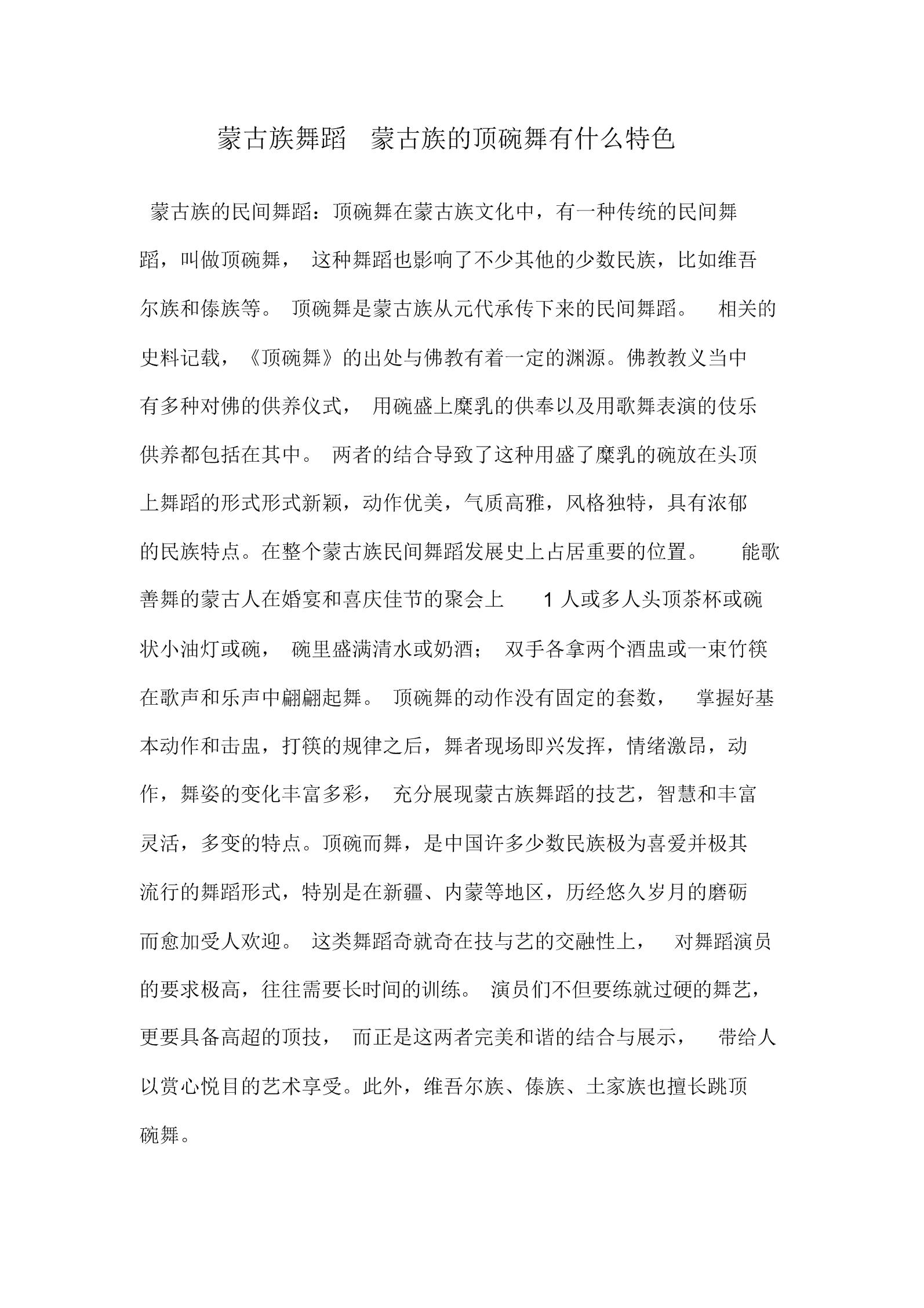 蒙古族舞蹈蒙古族的顶碗舞有什么特色.doc
