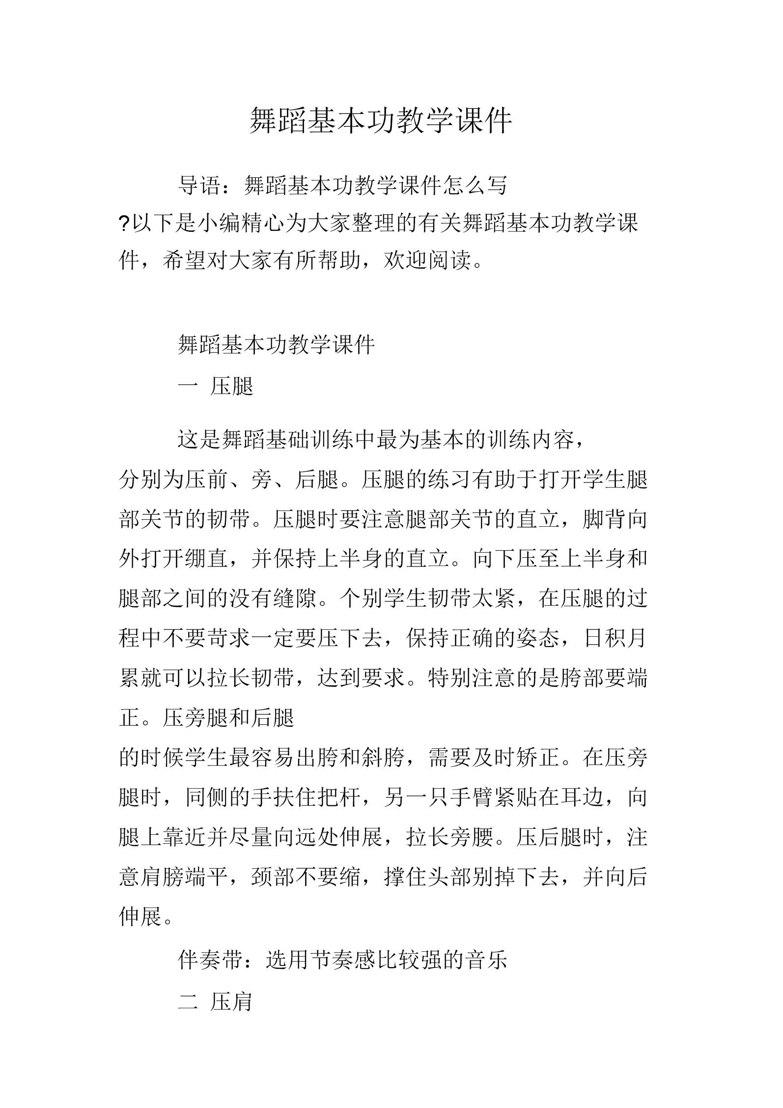 舞蹈基本功教学课件.doc