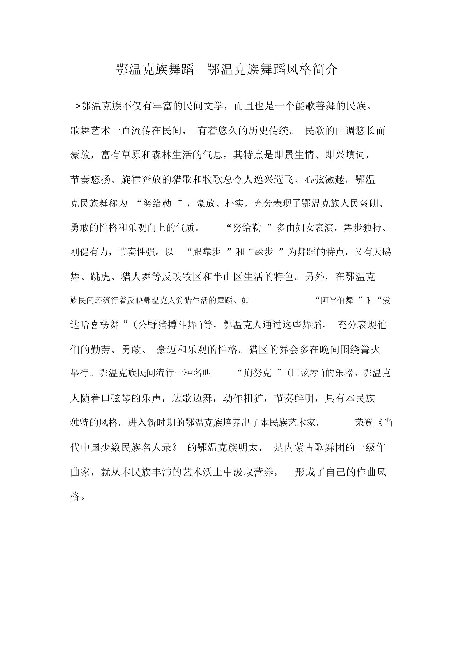 鄂温克族舞蹈鄂温克族舞蹈风格简介.doc
