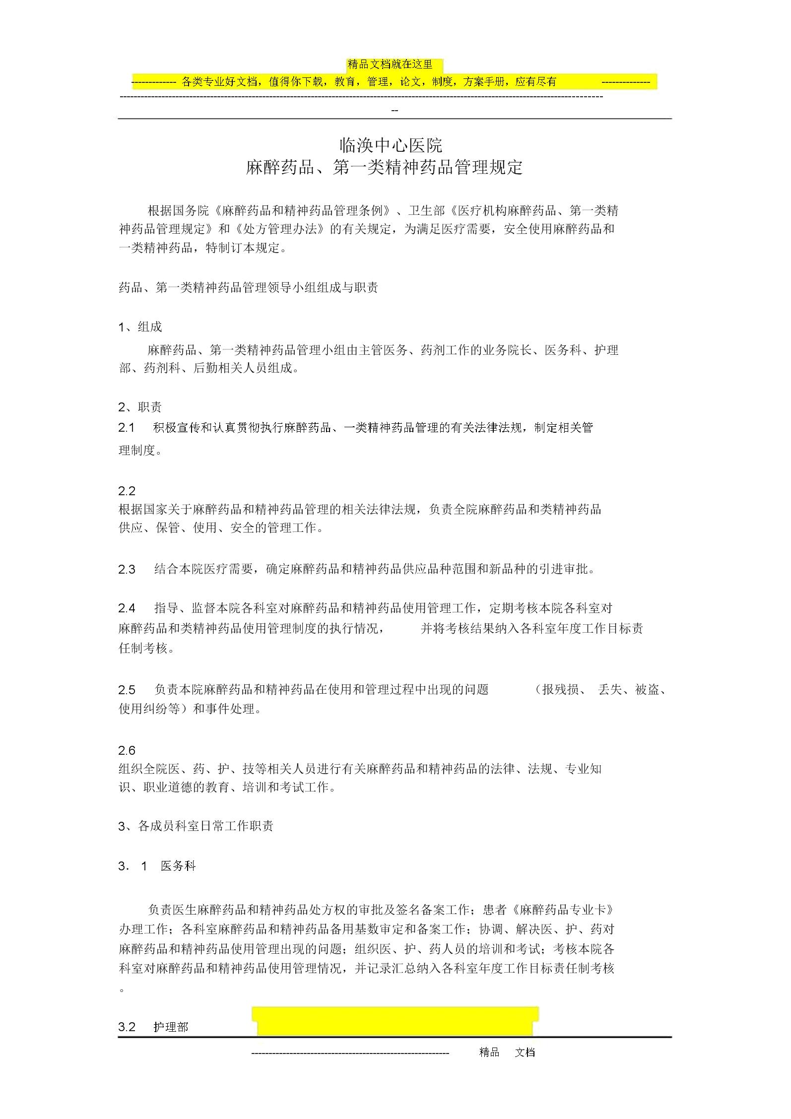 麻醉药品管理制度新.doc