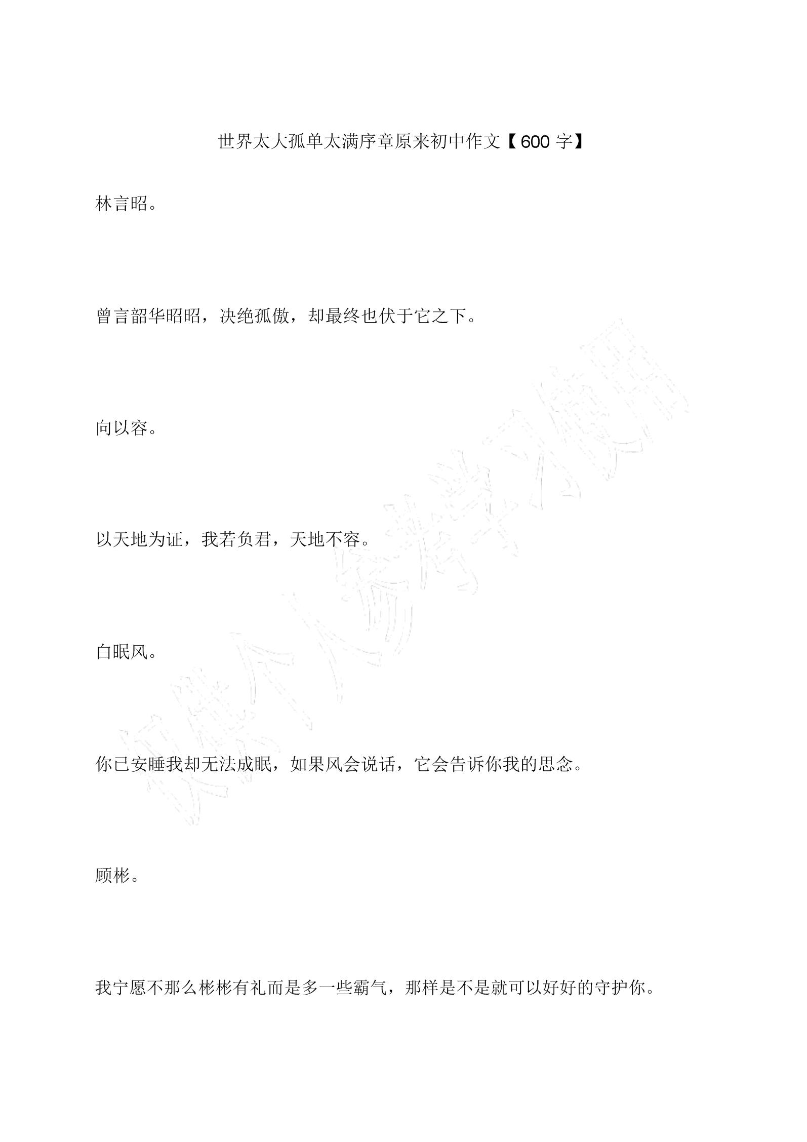 世界太大孤单太满序章原来初中作文600字.doc